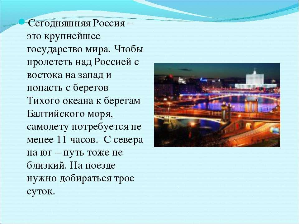 Сегодняшняя Россия – это крупнейшее государство мира. Чтобы пролететь над Рос...