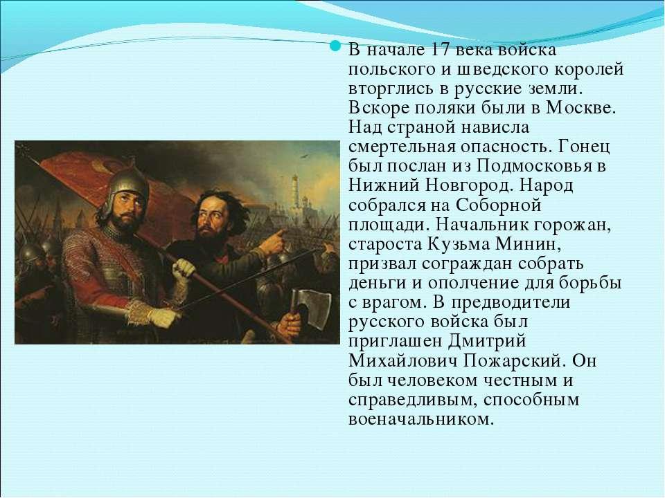 В начале 17 века войска польского и шведского королей вторглись в русские зем...