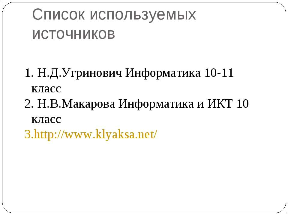 Список используемых источников Н.Д.Угринович Информатика 10-11 класс Н.В.Мака...