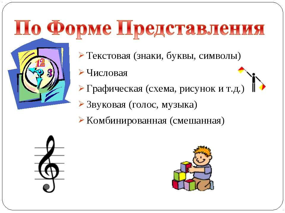 Текстовая (знаки, буквы, символы) Числовая Графическая (схема, рисунок и т.д....