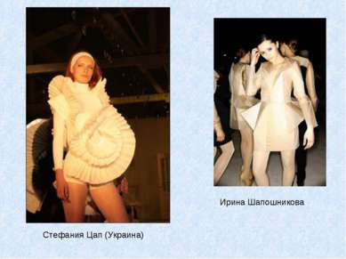 Стефания Цап (Украина) Ирина Шапошникова