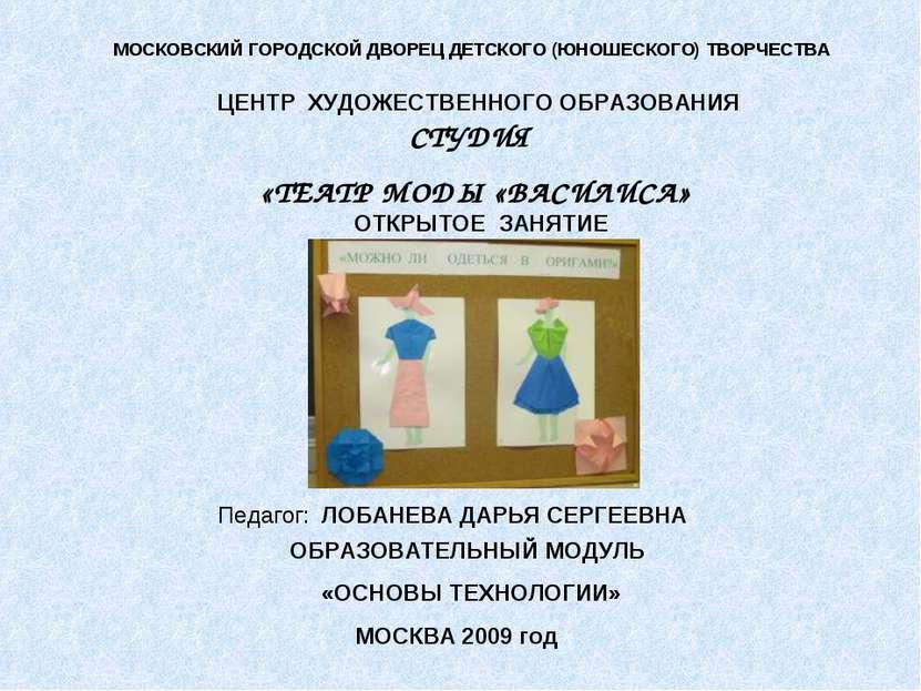МОСКОВСКИЙ ГОРОДСКОЙ ДВОРЕЦ ДЕТСКОГО (ЮНОШЕСКОГО) ТВОРЧЕСТВА ЦЕНТР ХУДОЖЕСТВЕ...