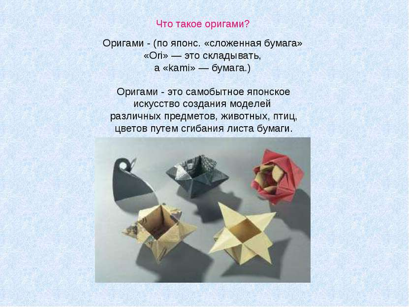 Конспект что такое оригами