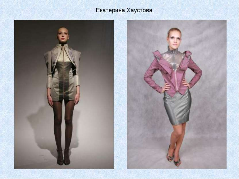 Екатерина Хаустова