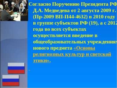 Согласно Поручению Президента РФ Д.А. Медведева от 2 августа 2009 г. (Пр-2009...