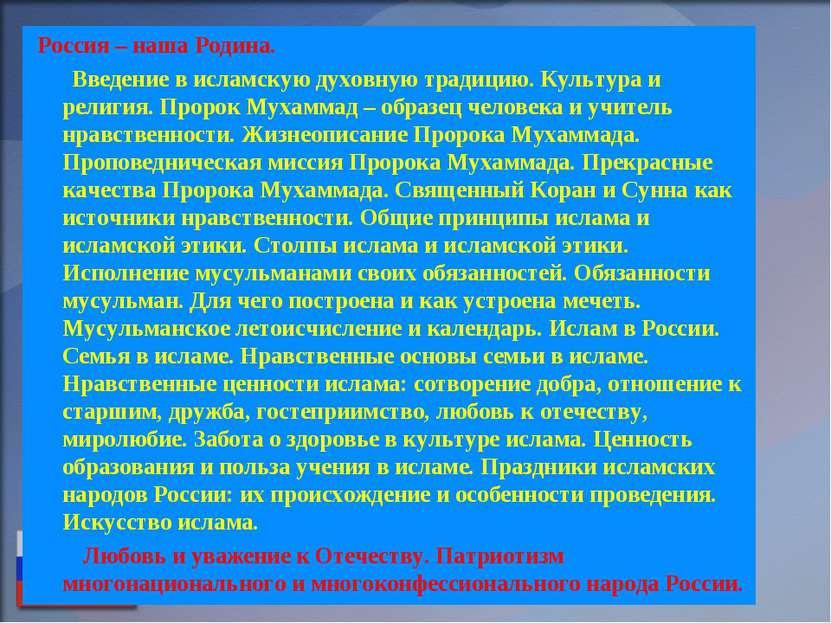Россия – наша Родина. Введение в исламскую духовную традицию. Культура и рели...