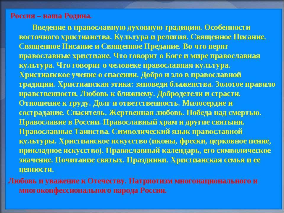 Россия – наша Родина. Введение в православную духовную традицию. Особенности ...
