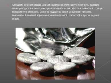 Алюминий сочетает весьма ценный комплекс свойств: малую плотность, высокие те...