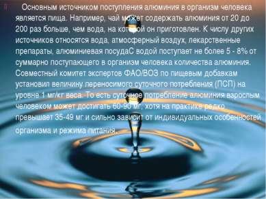 Основным источником поступления алюминия в организм человека является пища...