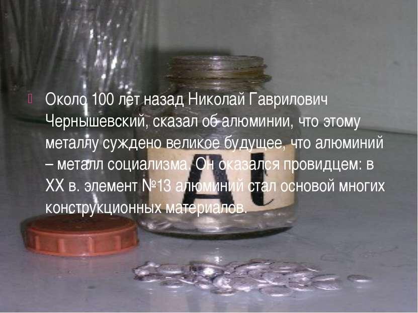 Около 100 лет назад Николай Гаврилович Чернышевский, сказал об алюминии, что ...