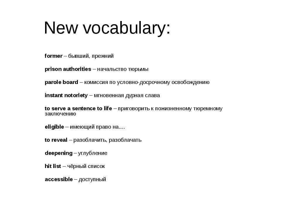 New vocabulary: former – бывший, прежний prison authorities – начальство тюрь...