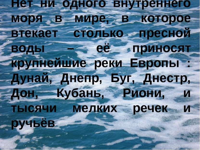 Нет ни одного внутреннего моря в мире, в которое втекает столько пресной воды...
