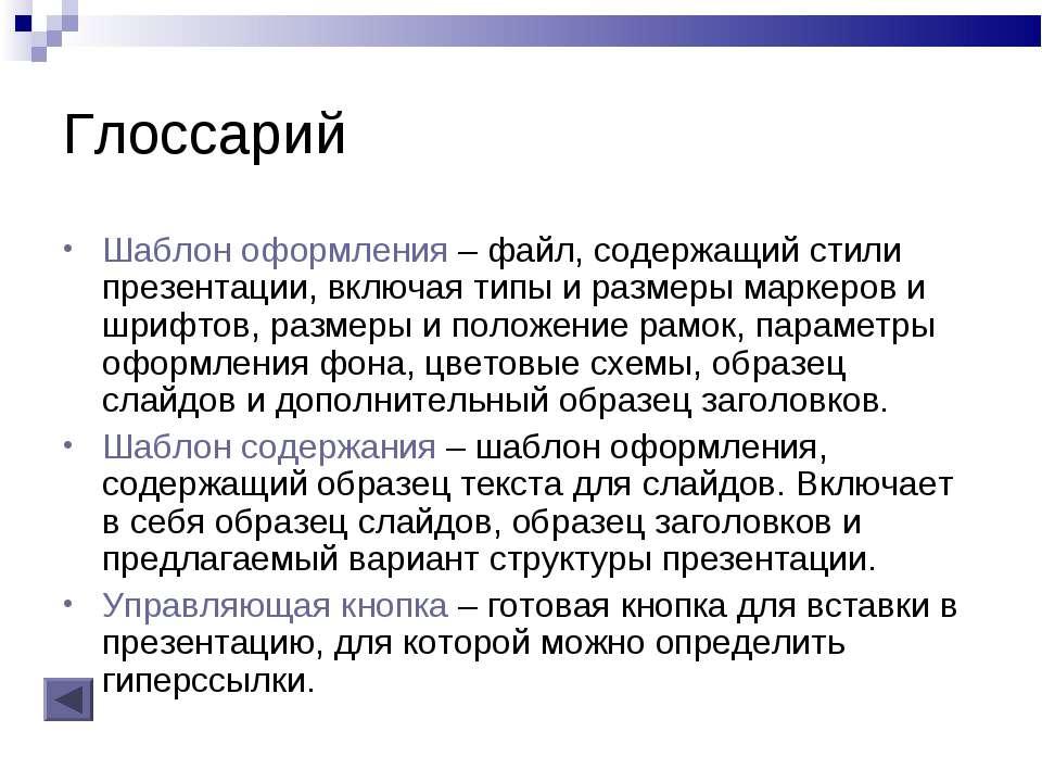 Глоссарий Шаблон оформления – файл, содержащий стили презентации, включая тип...
