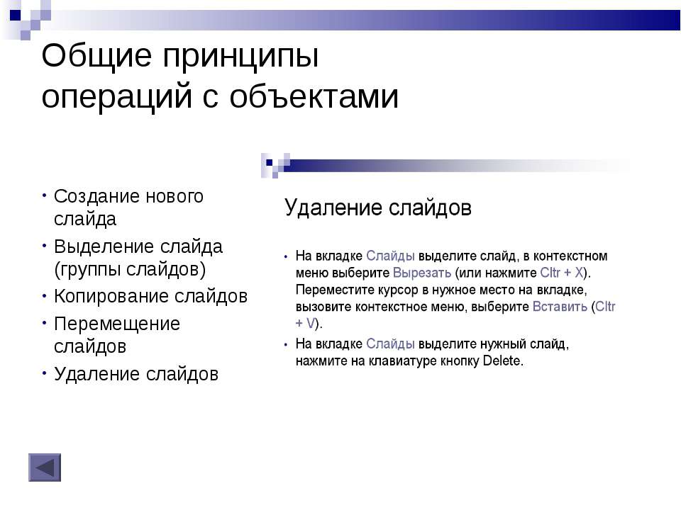 Общие принципы операций с объектами Создание нового слайда Выделение слайда (...