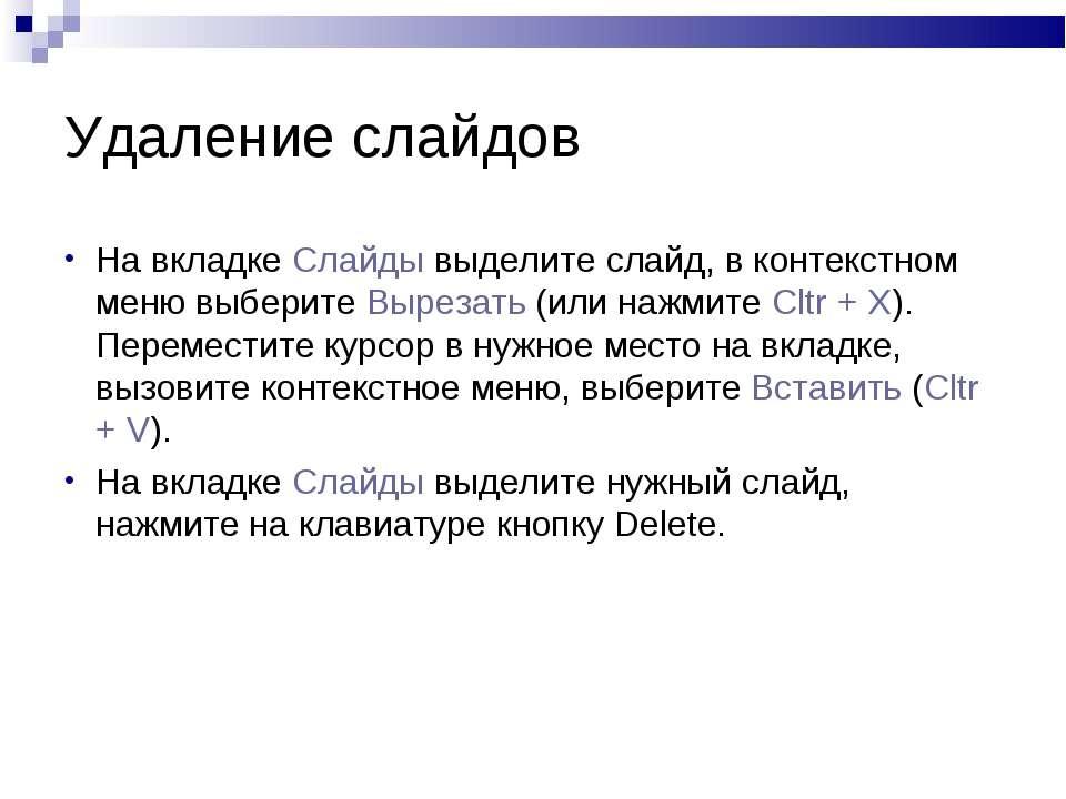 Удаление слайдов На вкладке Слайды выделите слайд, в контекстном меню выберит...