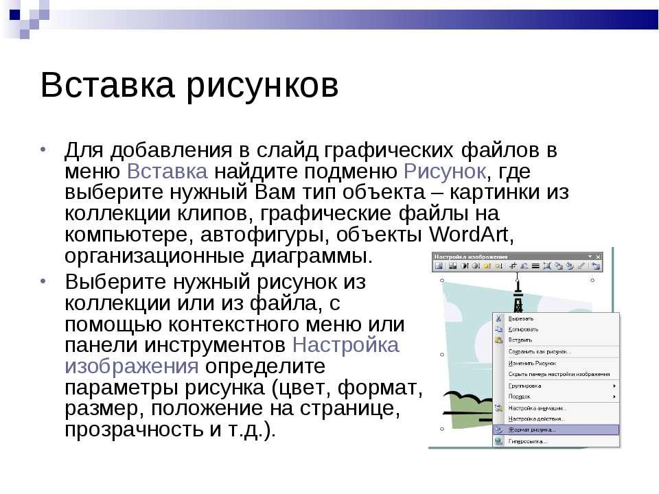 Вставка рисунков Для добавления в слайд графических файлов в меню Вставка най...