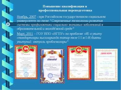 Повышение квалификации и профессиональная переподготовка Март, 2011 – ГОУ ВПО...