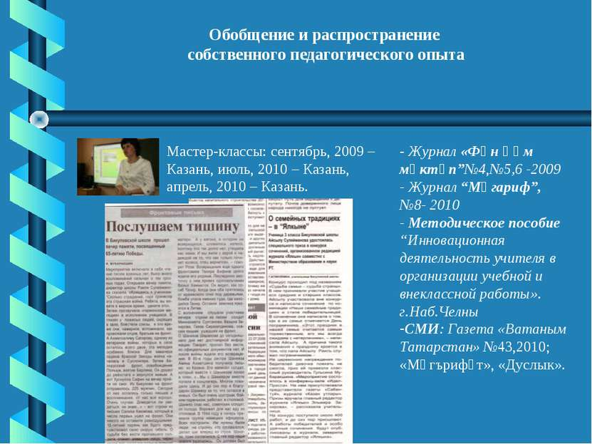 Обобщение и распространение собственного педагогического опыта Мастер-классы:...
