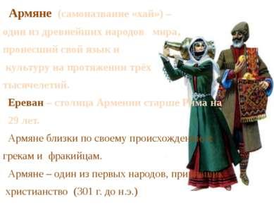 Армяне (самоназвание «хай») – один из древнейших народов мира, пронесший свой...