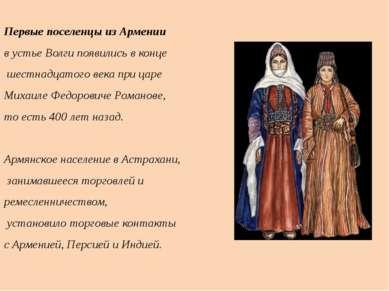 Первые поселенцы из Армении в устье Волги появились в конце шестнадцатого век...