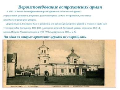 Вероисповедование астраханских армян В 1717 г. в России была образована епарх...