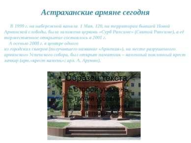 Астраханские армяне сегодня В 1999 г. на набережной канала 1 Мая, 120, на тер...