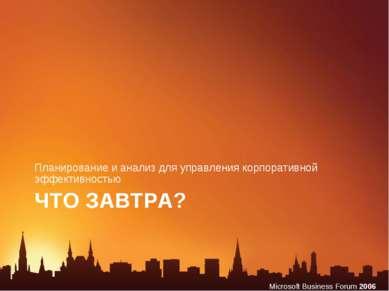 ЧТО ЗАВТРА? Планирование и анализ для управления корпоративной эффективностью...