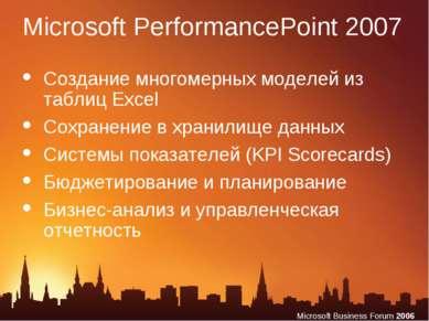Microsoft PerformancePoint 2007 Создание многомерных моделей из таблиц Excel ...