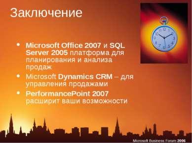 Заключение Microsoft Office 2007 и SQL Server 2005 платформа для планирования...