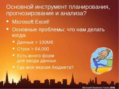 Основной инструмент планирования, прогнозирования и анализа? Microsoft Excel!...