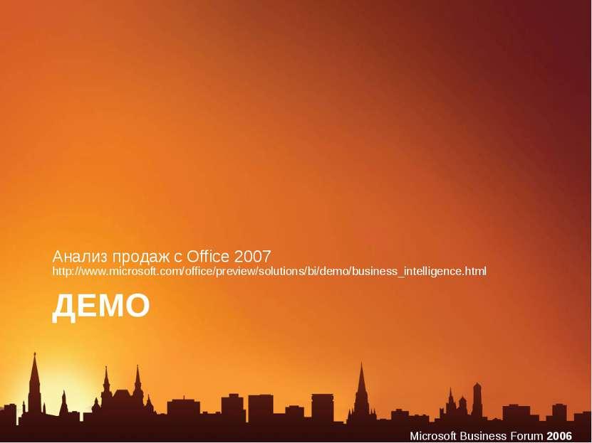ДЕМО Анализ продаж с Office 2007 http://www.microsoft.com/office/preview/solu...
