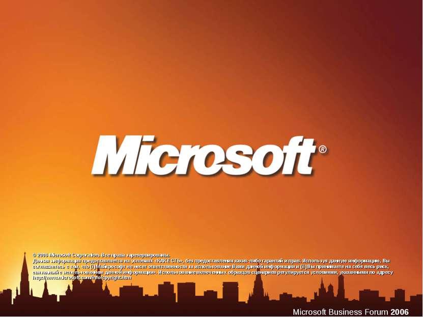 © 2006 Microsoft Corporation. Все права зарезервированы. Данная информация пр...