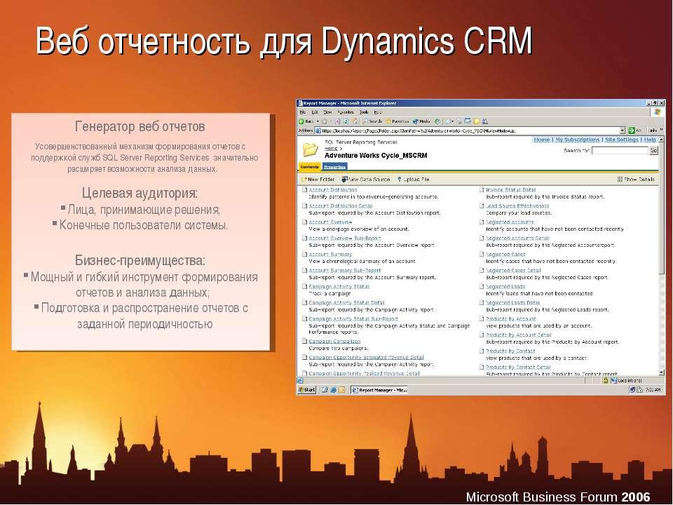 Генератор веб отчетов Усовершенствованный механизм формирования отчетов с под...