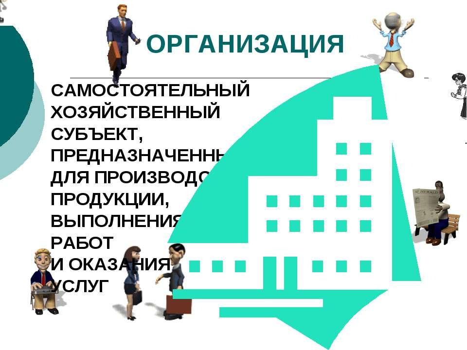 ОРГАНИЗАЦИЯ САМОСТОЯТЕЛЬНЫЙ ХОЗЯЙСТВЕННЫЙ СУБЪЕКТ, ПРЕДНАЗНАЧЕННЫЙ ДЛЯ ПРОИЗВ...