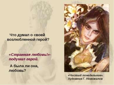 «Чистый понедельник». Художник Г. Новожилов Что думал о своей возлюбленной ге...
