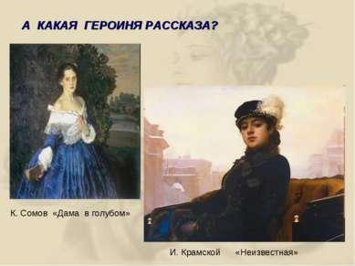 К. Сомов «Дама в голубом» А КАКАЯ ГЕРОИНЯ РАССКАЗА? И. Крамской «Неизвестная»