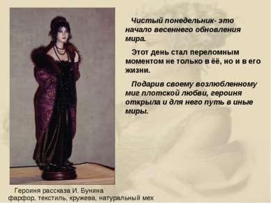 Героиня рассказа И. Бунина фарфор, текстиль, кружева, натуральный мех Чистый...