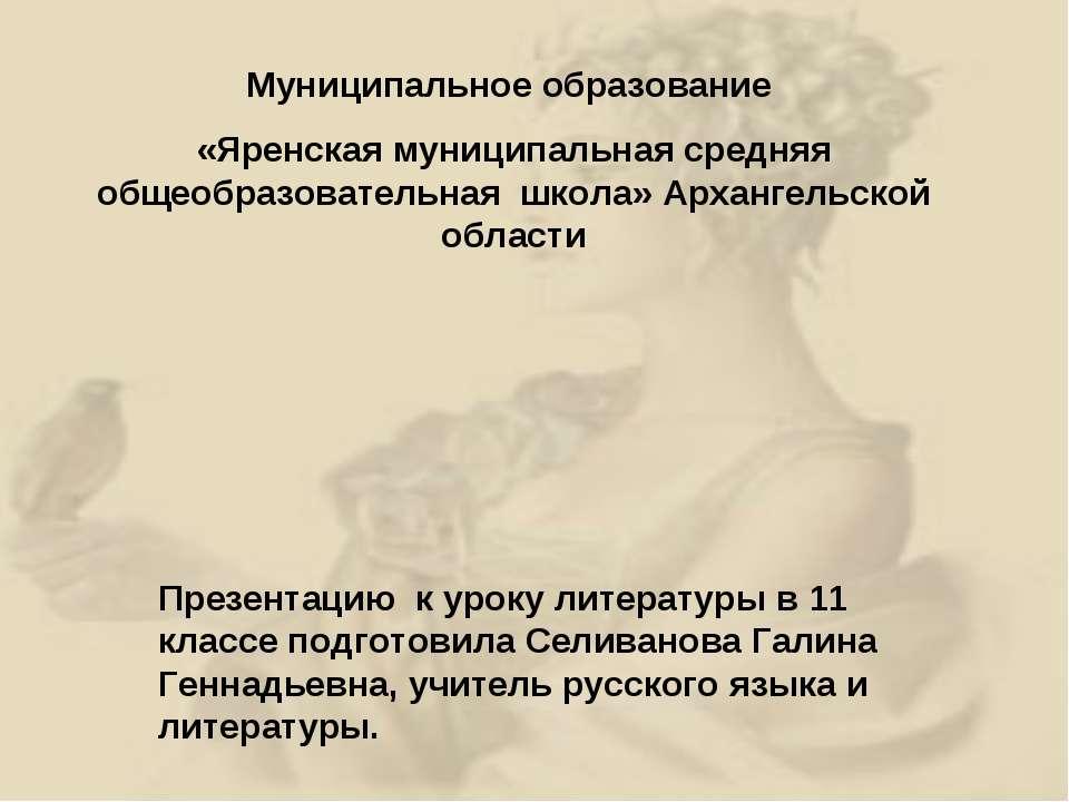 Муниципальное образование «Яренская муниципальная средняя общеобразовательная...