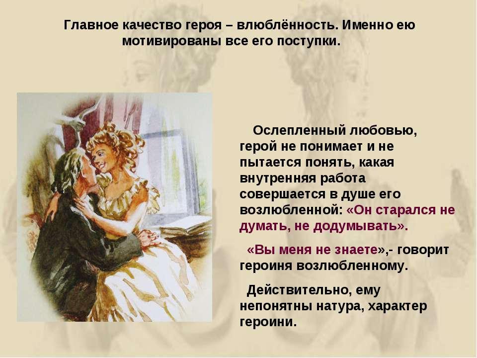 Главное качество героя – влюблённость. Именно ею мотивированы все его поступк...