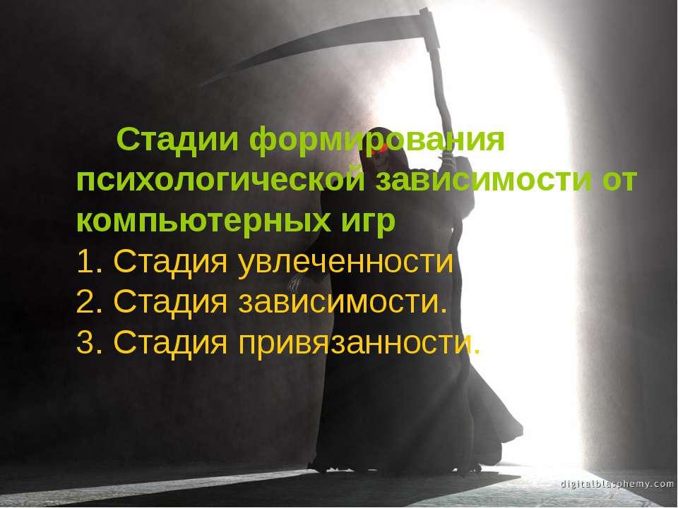 Стадии формирования психологической зависимости от компьютерных игр 1. Стадия...