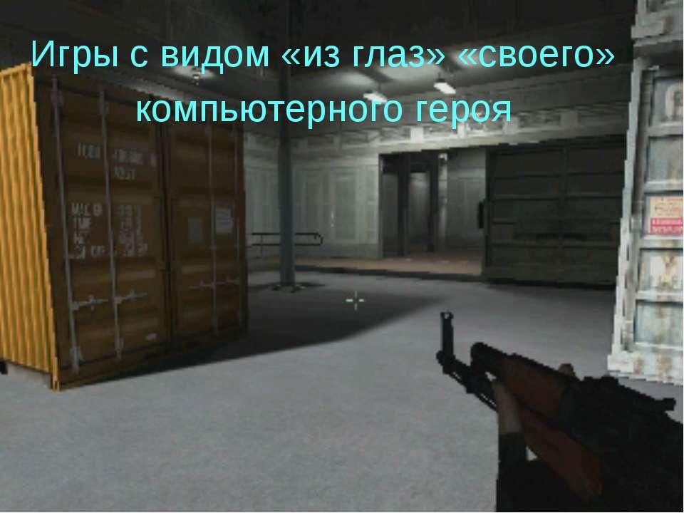 Игры с видом «из глаз» «своего» компьютерного героя