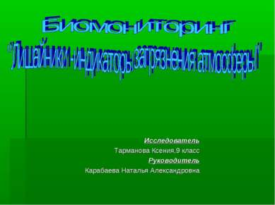 Исследователь Тарманова Ксения,9 класс Руководитель Карабаева Наталья Алексан...