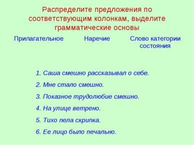 Распределите предложения по соответствующим колонкам, выделите грамматические...