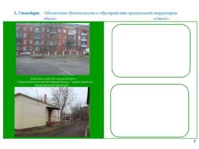 1. Стандарт. Обеспечение безопасности и обустройства пришкольной территории 3...