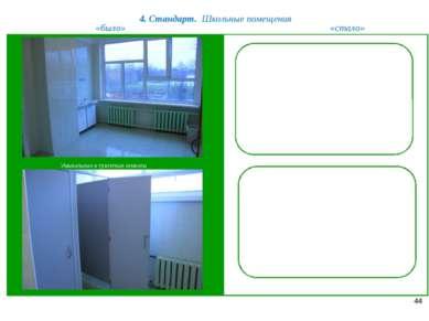 4. Стандарт. Школьные помещения 44 «было» «стало» Умывальные и туалетные комнаты