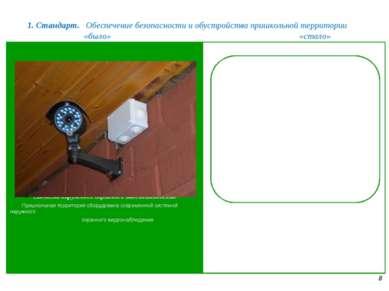 1. Стандарт. Обеспечение безопасности и обустройства пришкольной территории 8...