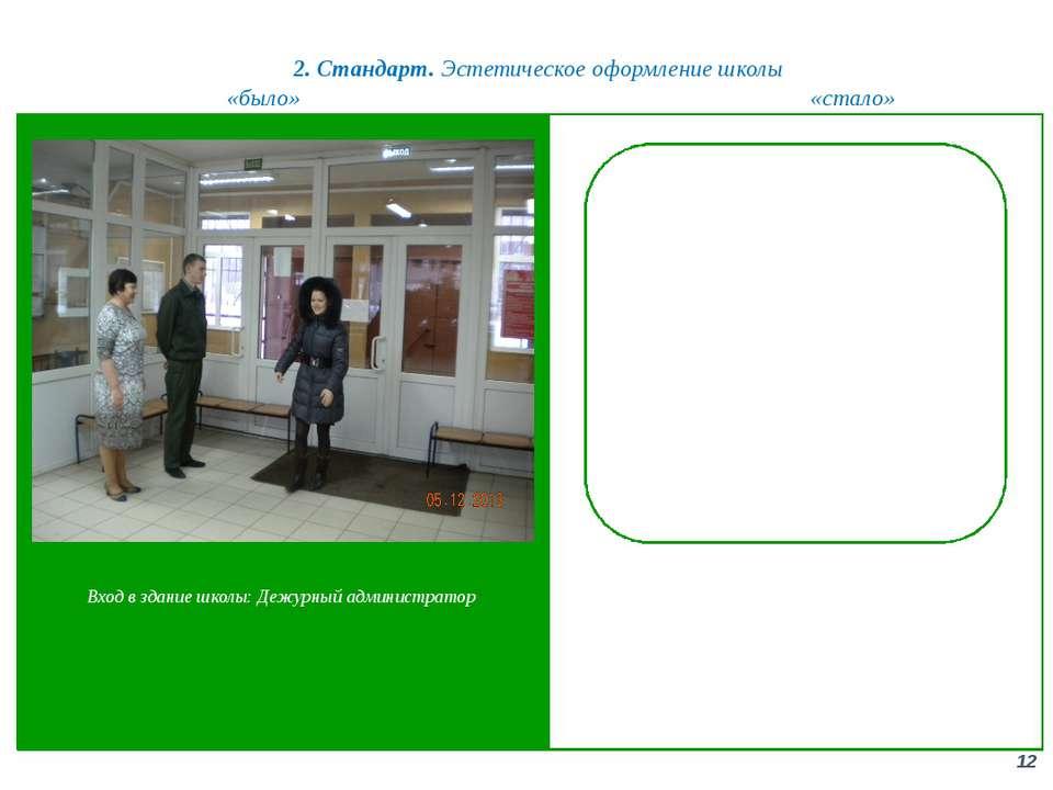 2. Стандарт. Эстетическое оформление школы 12 «было» «стало» Вход в здание шк...