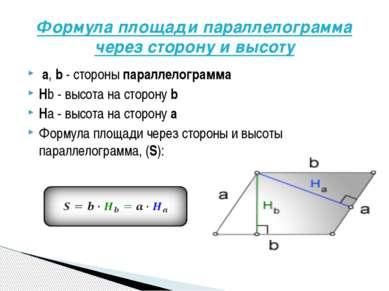 a,b- стороныпараллелограмма Hb-высота на сторонуb Ha- высота на сторо...