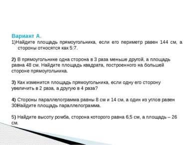Вариант А. 1)Найдите площадь прямоугольника, если его периметр равен 144 см, ...
