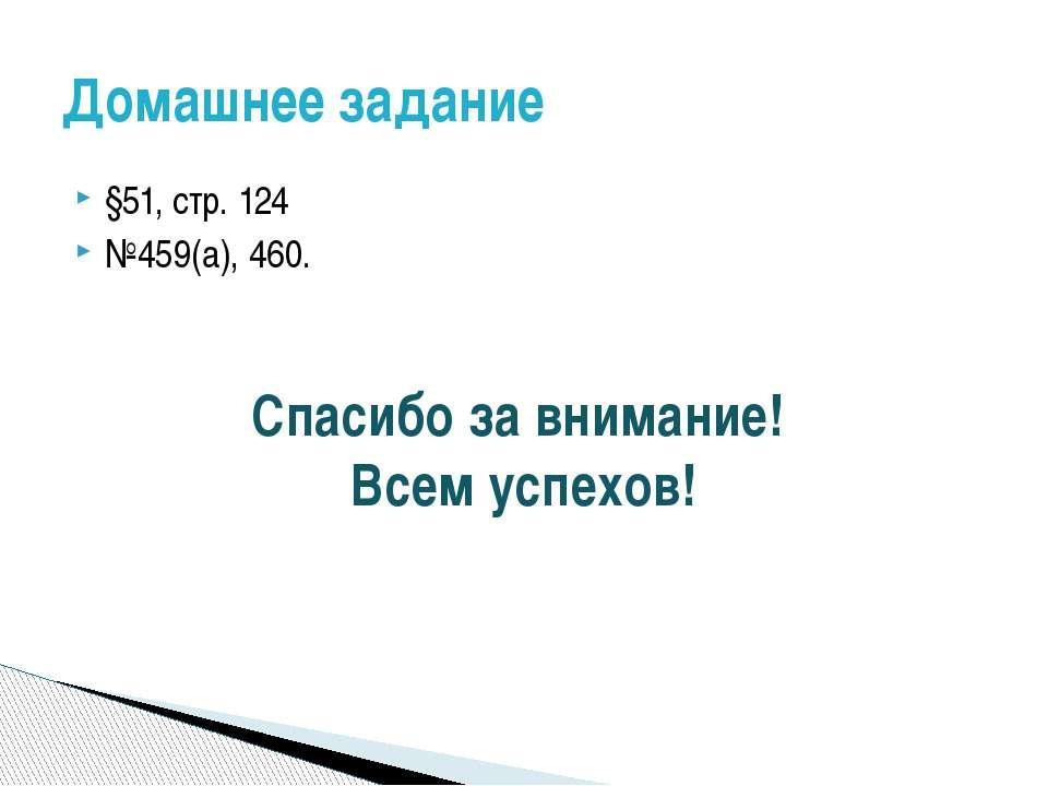 §51, стр. 124 №459(а), 460. Спасибо за внимание! Всем успехов! Домашнее задание